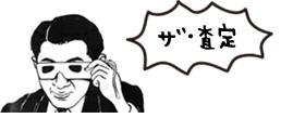 kaitori_06